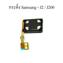กระดิ่ง Samsung - Galaxy J2
