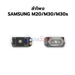 ลำโพง Samsung - Galaxy M20 /M30 /M30S /J710