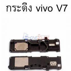Buzzer ชุดกระดิ่ง -VIVO V7