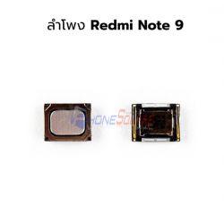 ลำโพง Xiaomi - Redmi Note 9