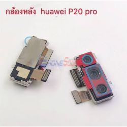 กล้องหลัง Huawei - P20 Pro