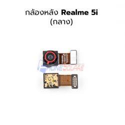 กล้องหลัง Oppo - Realme 5i (กลาง)