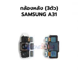 กล้องหลัง Samsung - A31 (2020)