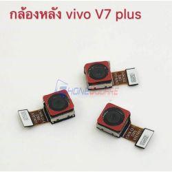 กล้องหน้า Vivo - V7 Plus
