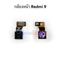 กล้องหน้า Xiaomi - Redmi 9