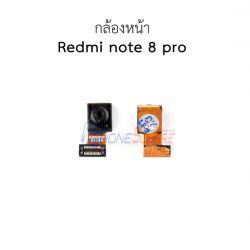 กล้องหน้า Xiaomi - Redmi Note 8 Pro