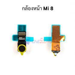 กล้องหน้า Xiaomi - Mi 8