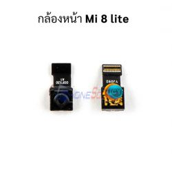 กล้องหน้า Xiaomi - Mi 8 Lite