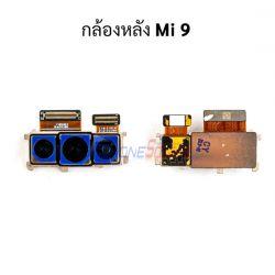 กล้องหลัง Xiaomi - Mi 9