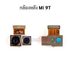 กล้องหลัง Xiaomi - Mi 9T
