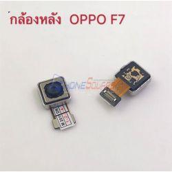 กล้องหลัง Oppo - F7