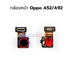 กล้องหน้า Oppo - A92 / A52