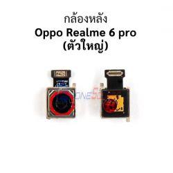 กล้องหลัง Oppo - Realme 6 Pro (ใหญ่)