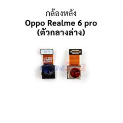 กล้องหลัง Oppo - Realme 6 Pro (ตัวกลางล่าง)