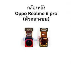 กล้องหลัง Oppo - Realme 6 Pro (ตัวกลางบน)