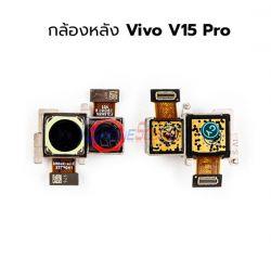 กล้องหลัง Vivo - V15 Pro