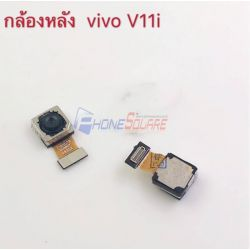 กล้องหลัง Vivo - V11i