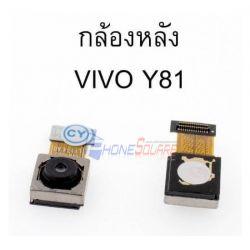 กล้องหลัง Vivo - Y81