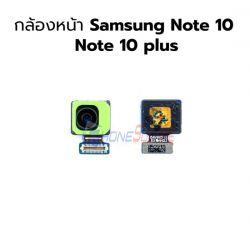 กล้องหน้า Samsung - Galaxy Note 10 / Note 10 Plus