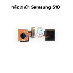 กล้องหน้า Samsung - Galaxy S10