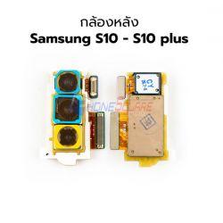 กล้องหลัง Samsung Galaxy - S10 / S10 Plus