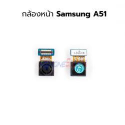 กล้องหน้า Samsung - A51