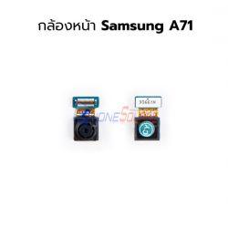 กล้องหน้า Samsung - A71