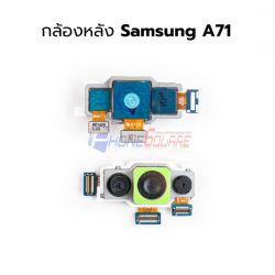 กล้องหลัง Samsung - A71
