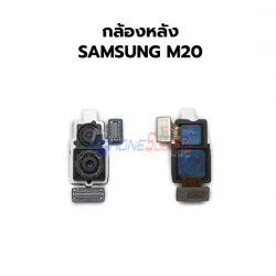 กล้องหลัง Samsung - Galaxy M20