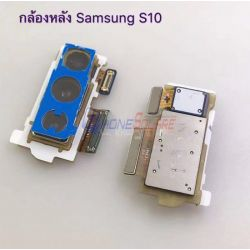 กล้องหลัง Samsung - Galaxy S10 / G973F
