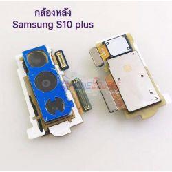 กล้องหลัง Samsung - Galaxy S10 Plus / G975F