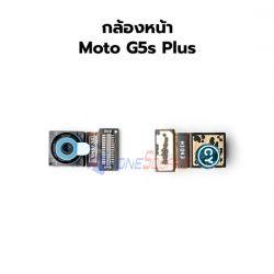 กล้องหน้า Moto - G5s Plus