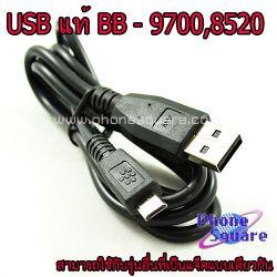 สาย USB BB - 9700,8520 งานแท้
