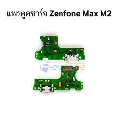 ชุดก้นชาจน์ Asus - Zenfone Max M2