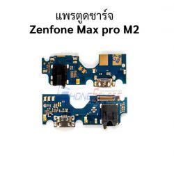 ชุดก้นชาจน์ Asus - Zenfone Max Pro M2