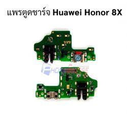 ชุดก้นชาจน์ Huawei - Honor 8X
