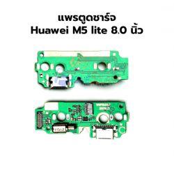 ชุดก้นชาร์จ  Huawei - M5 Lite (8.0)