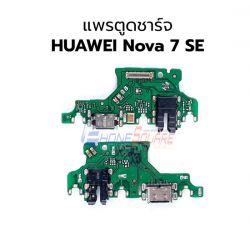 ชุดก้นชาจน์ Huawei - Nova 7SE