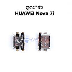 ก้นชาจน์ Huawei - Nova 7i
