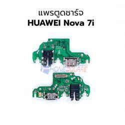 ชุดก้นชาจน์ Huawei - Nova 7i