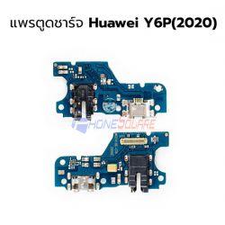 ชุดก้นชาร์จ Huawei - Y6P (2020)