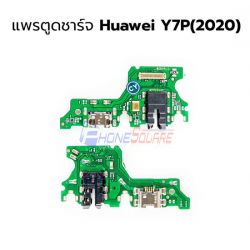 ชุดก้นชาร์จ Huawei - Y7P (2020)