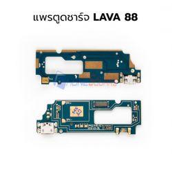 ชุดก้นชาร์จ AIS - LAVA 88
