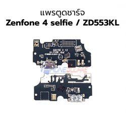 ชุดก้นชาจน์ Asus - Zenfone4 Selfie / ZD553KL