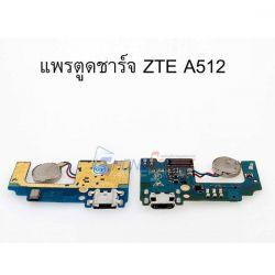 ชุดก้นชาจน์ ZTE - A512