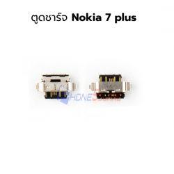 ก้นชาจน์ - Nokia 7 Plus