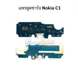 ชุดก้นชาร์จ - Nokia C1