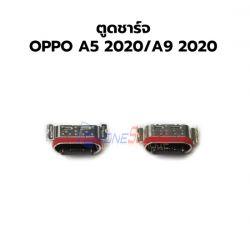 ก้นชาจน์ OPPO - A5 (2020) / A9 (2020)