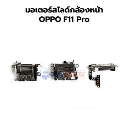 มอเตอร์สั่น Oppo - F11 PRO