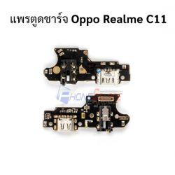 ชุดก้นชาจน์ OPPO - Realme C11